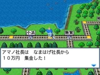 momotetsu002.jpg