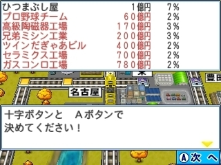 momotetsu006.jpg